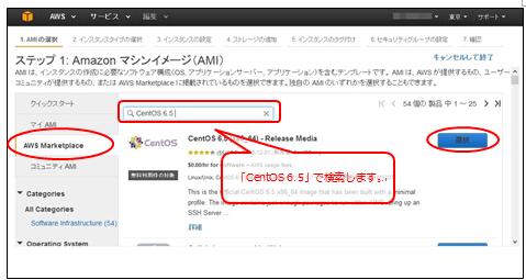 マーケットプレイスからCentOS6.5を選択