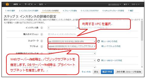 VPCおよびサブネットを指定