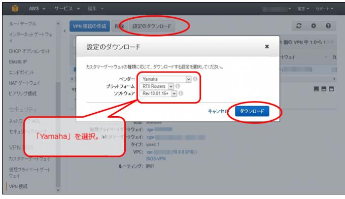 VPN設定をダウンロード