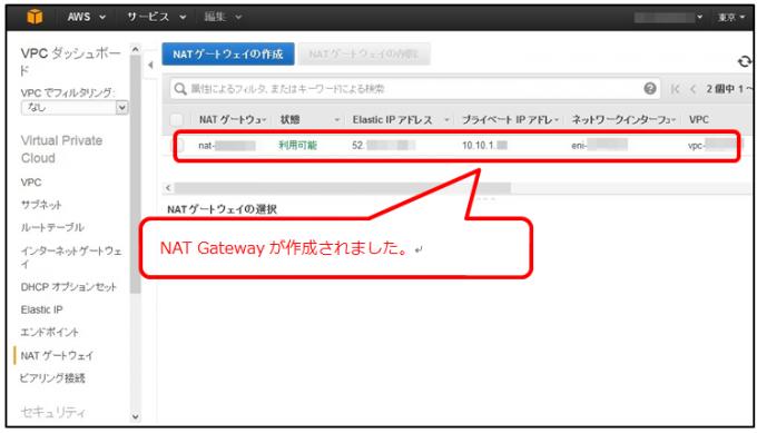 4-NAT_Gatewayの作成を確認