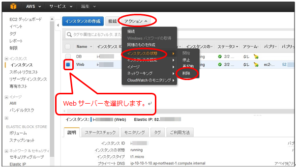 AWSサーバの削除