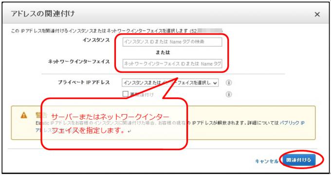 アドレスの関連付け-WEBサーバを指定
