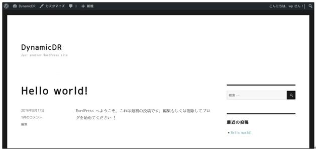 サイトのトップ画面を確認