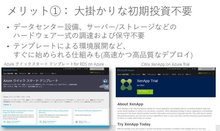 インターネット分離(3) - 有効策、日本マイクロソフトの「RDS