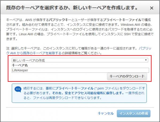(5)アクセス用キーペアを新規作成