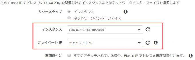 14.Elastic IPの設定