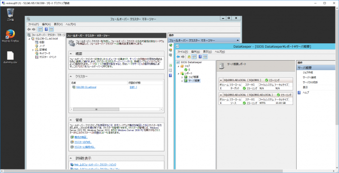 ネットワーク周りを再設定する事でWSFC/DKCE/SQLの復元は実施されます。