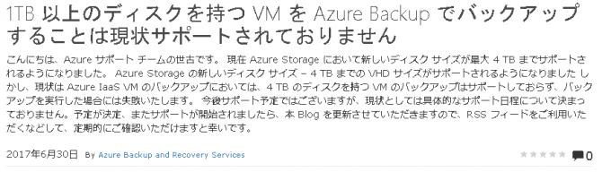 参考:Azureサポートチームのブログにも記事の掲載があります