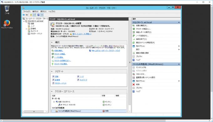 WSFCの管理画面(フェールオーバークラスターマネージャー画面)内の一番下部分のファイル共有監視がNGとなっていました。