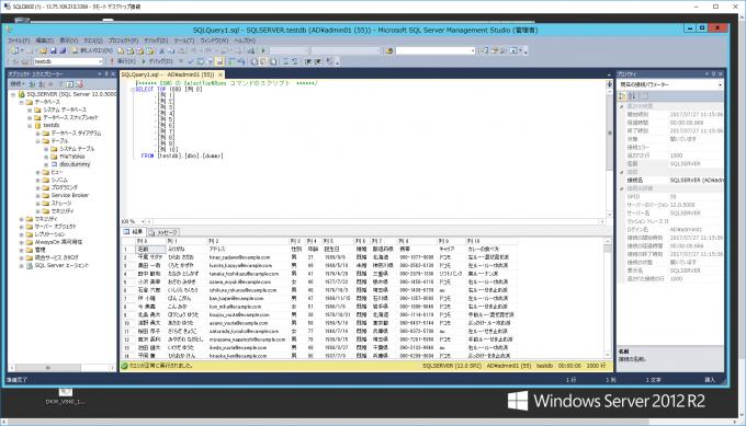 SQLサーバーも正しく起動しており、フェイルオーバー前の状態(レコード1000件登録)も同じ状態で起動している事が確認できた。