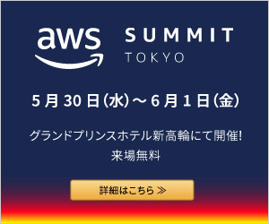AWS Summit TOKYOのお申込み