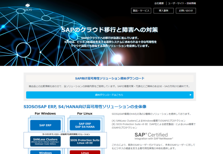 SAP_LP_capture