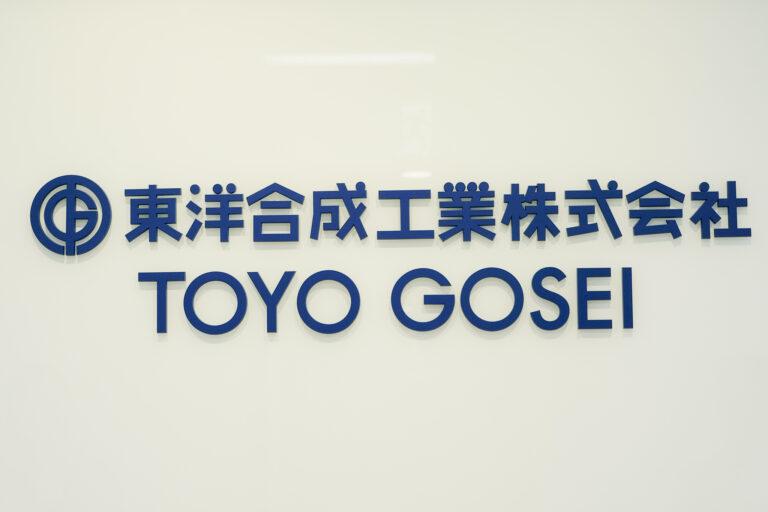 東洋合成工業株式会社ロゴ